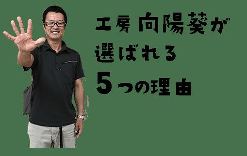 工房向陽葵が選ばれる5つの理由