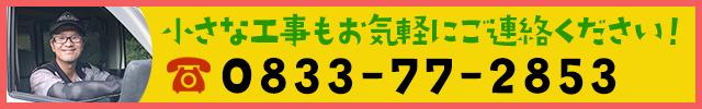 電話0833-77-2853