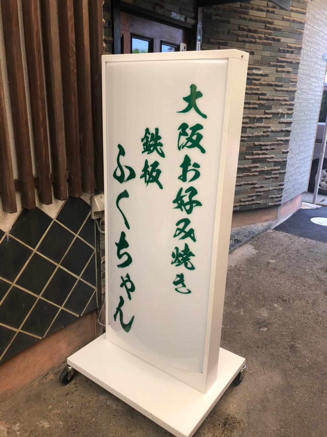 光市 店舗改装工事「ふくちゃん」
